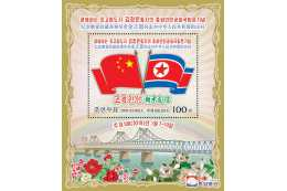 Commemorative Stamp Issued in DPRK